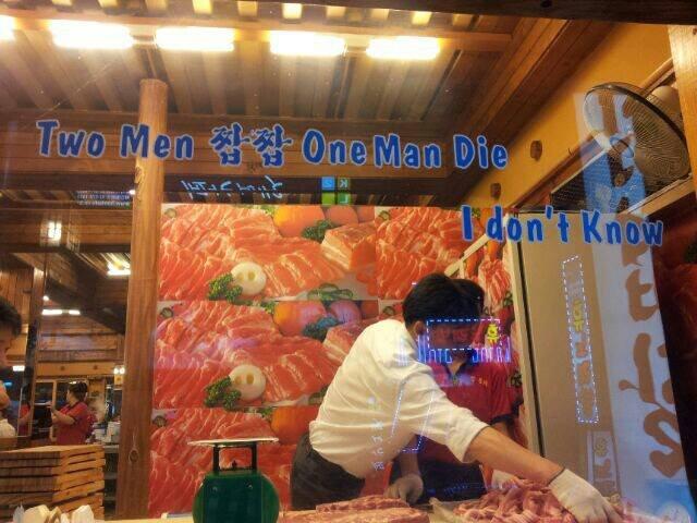 Korean restaurant..wonder what it means. .. isded?