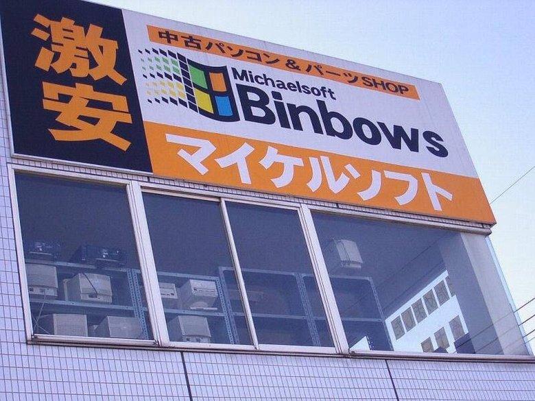 legit. .. binbows 7 is da best binbows f