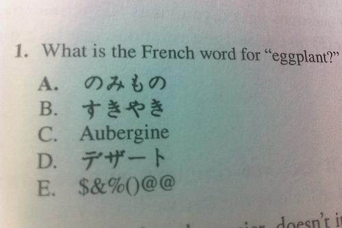 Sweaty. .. Aubergine is how people who speak English say it.