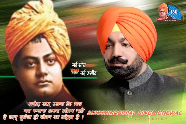 Bjp Sukhminderpal Singh Grewal. www.facebook.com/sukhminderpalsingh.grewal With Regards- Sukhminderpal Singh Grewal, B.A.,LLB (Advocate) Vice Chairman, PSIEC ,