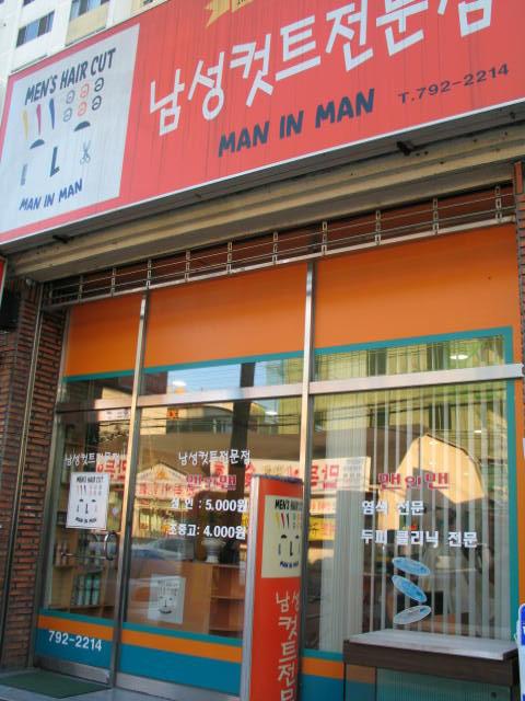 Enjoy your cut!. I came across this hair salon in Daegu, Korea.