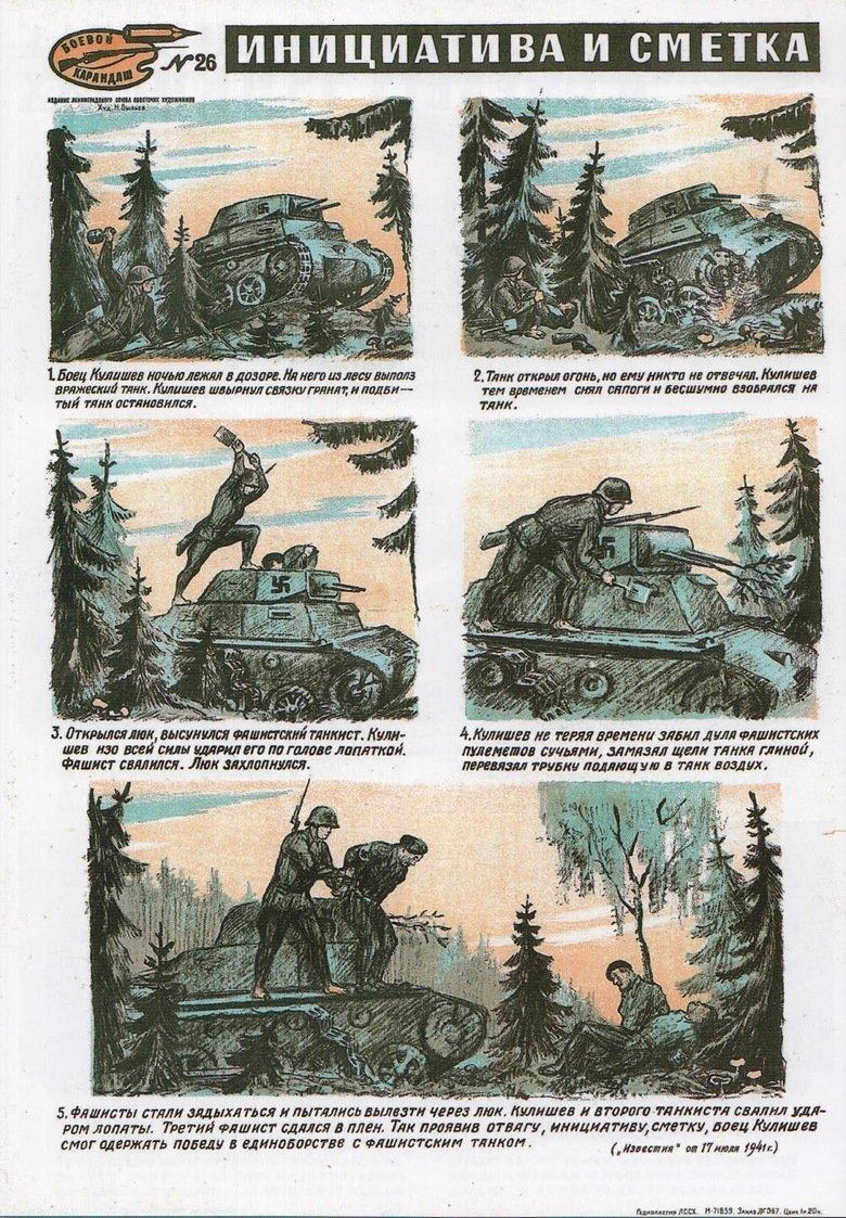 "Shovel vs. Fascist. Russian manual on how to take out a German tank single handedly.. it tala if ' MOMIN, _ ilto aar"" HER. , Human» my . aban marrow if 6% mane:"