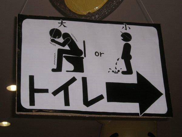 Bathroom Sign Guy japanese bathroom sign